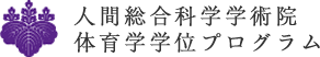筑波大学人間総合科学学術院 博士前期課程 体育学学位プログラム